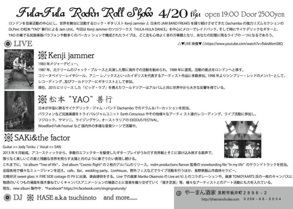 fula-fula Rock'n Roll Show 2