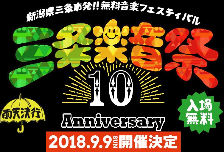 三条楽音祭10周年開催決定