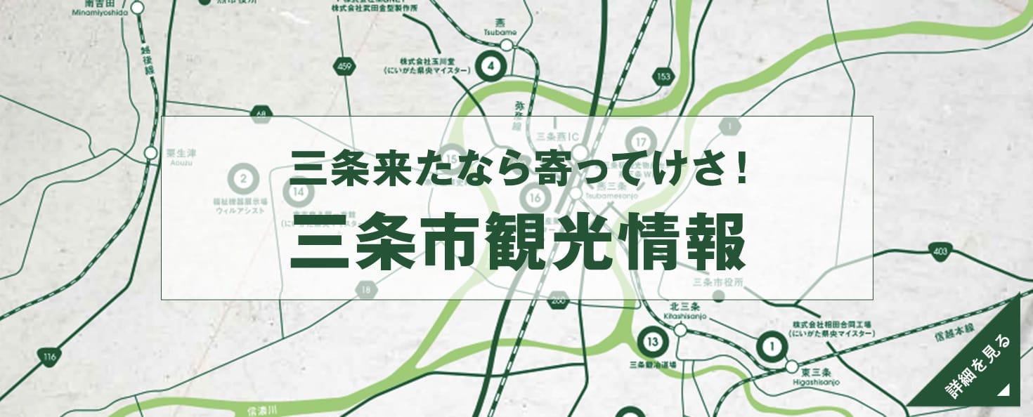 三条市観光情報