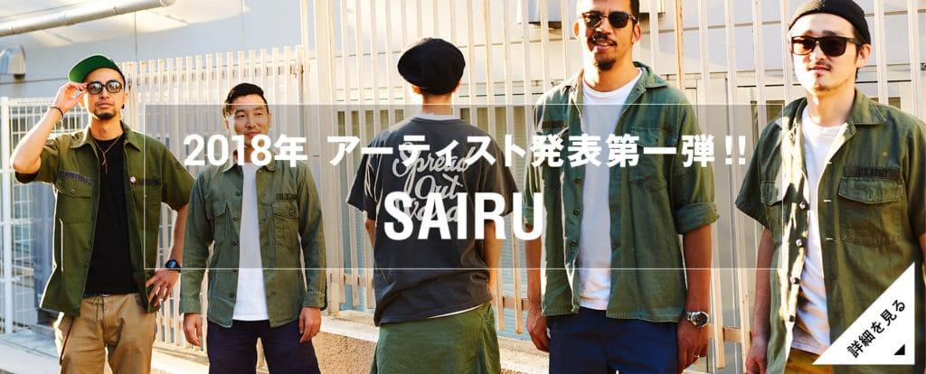 出演者第一弾発表!SAIRU