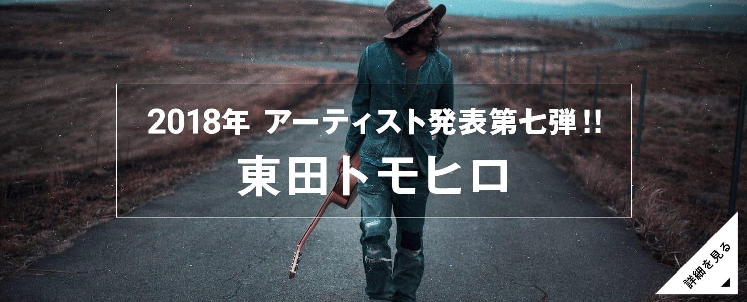 出演者最終発表!東田トモヒロ