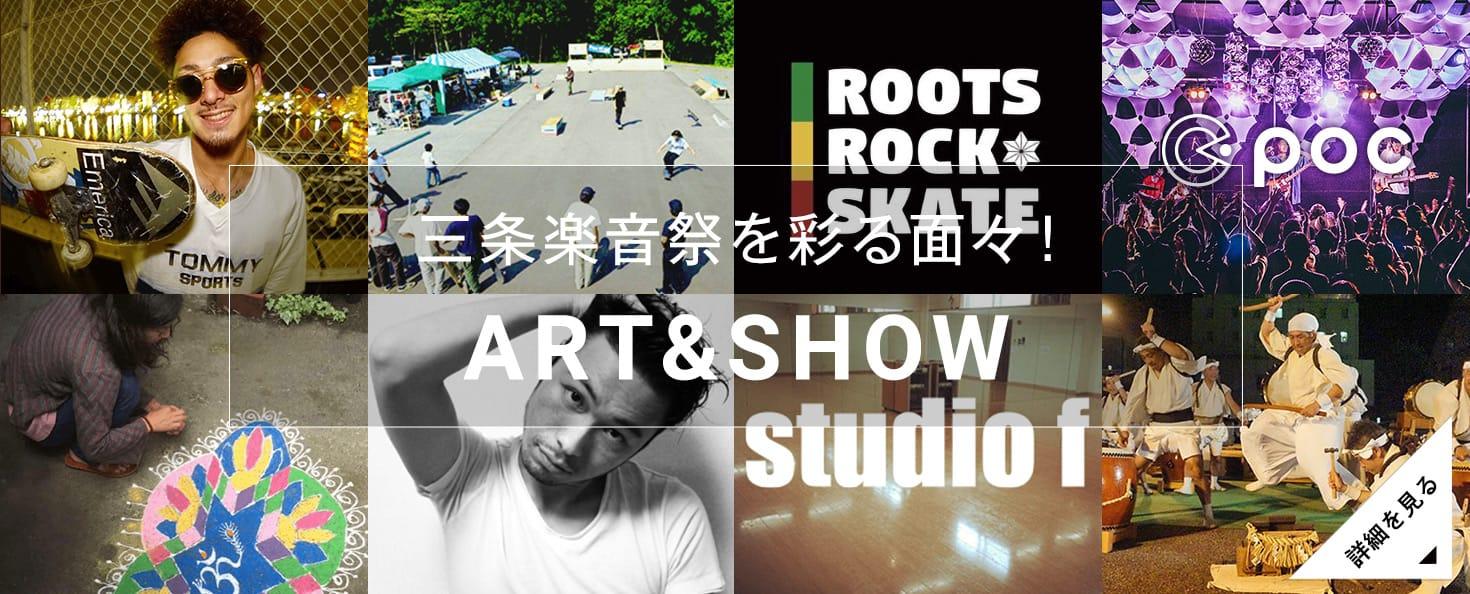 三条楽音祭を彩る ART&SHOW