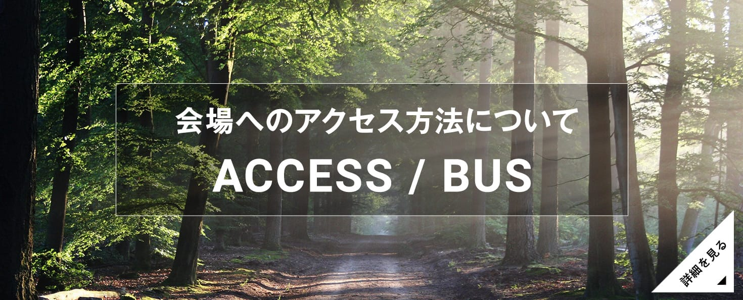 アクセス・バス情報