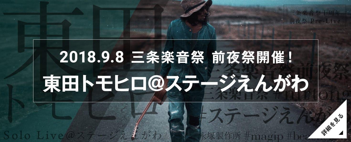 三条楽音祭前夜祭 東田トモヒロ Solo Live