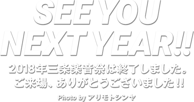 SEE YOU NEXT YEAR!!