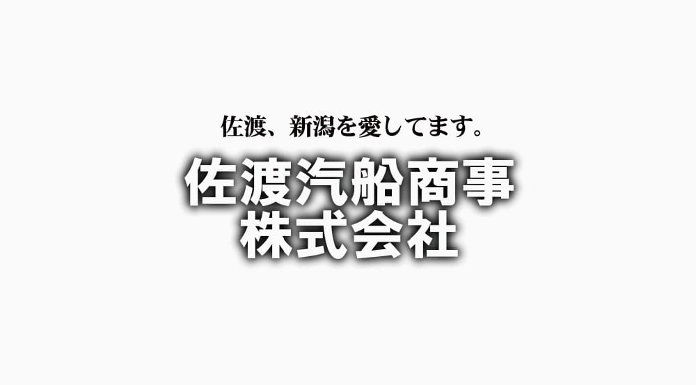 【特別協賛のご紹介③】佐渡汽船商事株式会社 様