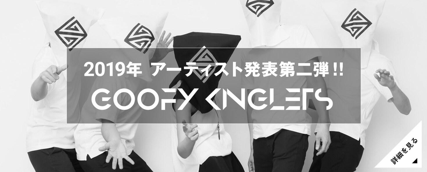 三条楽音祭出演アーティスト|GOOFY KINGKETS