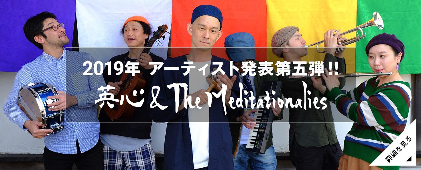 英心&The Meditaionalies
