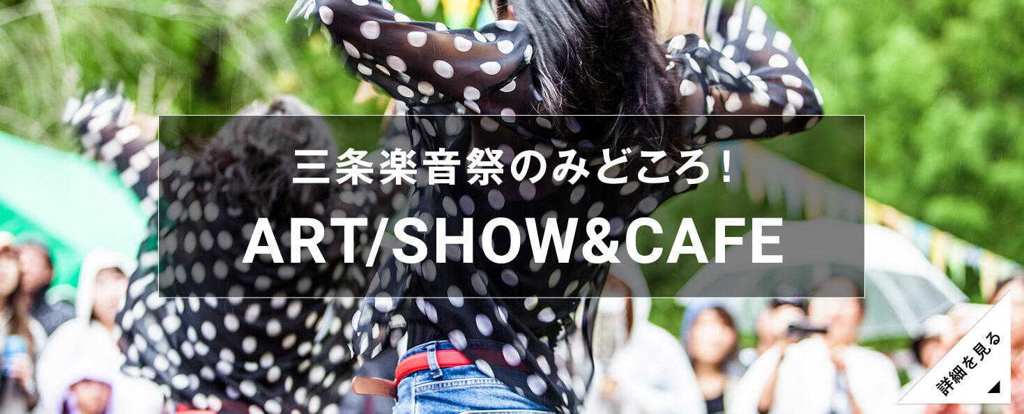 ART & SHOWページ公開!