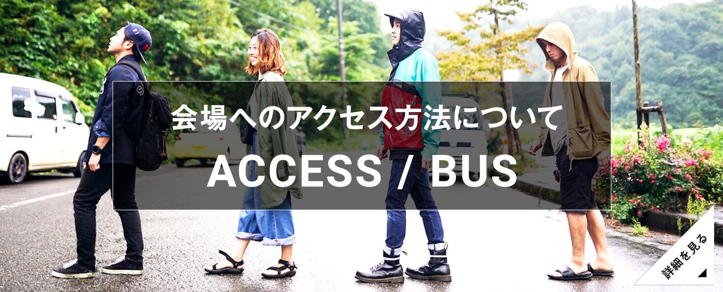 会場へのアクセス方法について